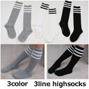 3color 3ラインでシンプル可愛いハイソックス靴下 スクールソックス グレー/ホワイト/ブラック