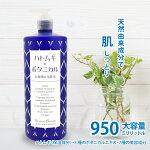 ハトムギ化粧水とボタニカル化粧水をいいとこ取りした大容量化粧水!