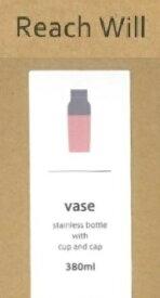 【未使用品】Reach Will / vase ステンレスマグボトル 380ml ピンク 直径7cm 高さ約19cm 重さ204g 北欧 リーチウィル ベース RFC-38PK