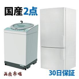 【中古】家電セット 一人暮らし 国産メーカー 家電2点セット 冷蔵庫 洗濯機【地域限定自社配送】