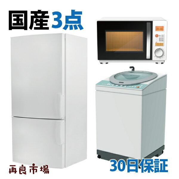 【中古】★地域限定自社配送★【国産メーカー】家電3点セット 冷蔵庫 洗濯機 オーブンレンジ