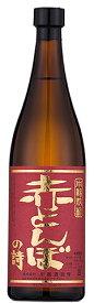 米焼酎 赤とんぼの詩 25度 720ml【川越酒造場】【宮崎】【敬老の日ギフト】