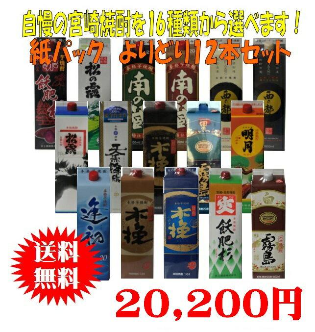 芋焼酎 20度 紙パック 1800ml(1.8L) よりどり12本セット【送料無料(地域限定)】【飲み比べセット】【宮崎限定】【選ぶ楽しみ】