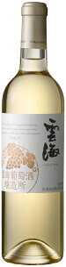 《雲海ワイン》デラウェア(白ワイン)720ml【宮崎ワイン】【国産ワイン】【日本ワイン】【綾ワイン】 誕生日プレゼント 敬老の日ギフト 贈り物 人気