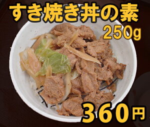 すき焼き丼,ベジタリアン,菜食,牛肉不使用,ヘルシー