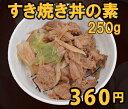 健美の すき焼き丼の素_手作り《ベジタリアン》250g【YOUNG zone】
