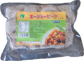 冷凍大豆たんぱく食品:エージェービーフ《ベジタリアン》200gおつまみ_お弁当に【YOUNG zone】