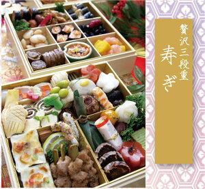 菜食健美贅沢三段重おせちベジタリアン菜食精進料理