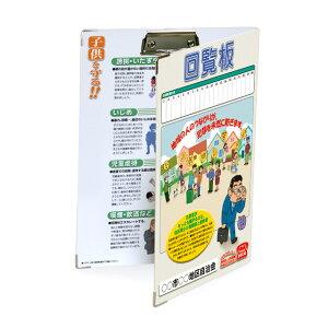 回覧板 タイプG-1(防犯/通常紙)名入れ無料/コーナー金具付き