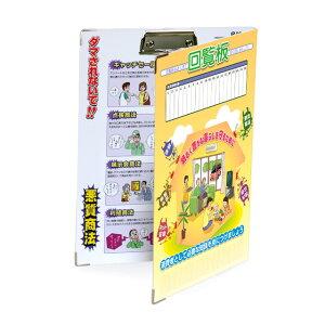 回覧板 タイプL-1(消費生活/再生紙)コーナー金具付き