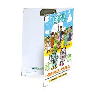 回覧板 タイプS-3(選挙啓発/通常紙)名入れ無料/コーナー金具付き