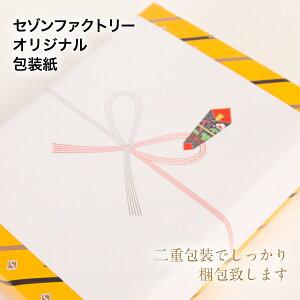 セゾンファクトリーオリジナル包装紙