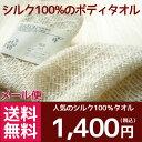 【シルク100%】シルクボディタオル 【メール便対応】シルクタオル シルク タオル あかすり 垢すり アカスリ あかすり…