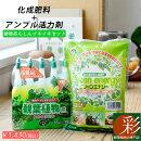 肥料と活力剤の植物あんしんイキイキセット