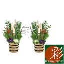 迎春門松 一対 2台 高さ約60cm 【門松】【お正月飾り】販売 通販/お正月飾り 観葉植物 玄関 1対 生花