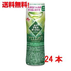 【送料無料】 森永乳業 アロエの力 ドリンクヨーグルト 2ケース 100g 24個 一般製品