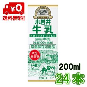 【送料無料】 小岩井 牛乳 200ml 24本 セット koiwai milk LLスリム 小岩井乳業 常温保存 可能品 常温可 まとめ買い ローリングストック 一般製品