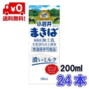 【送料無料】 小岩井 まきば 200ml 24本 セット 牛乳 ミルク LLスリム 小岩井乳業 常温保存 可能品 常温可 まとめ買い ローリングストック 一般製品