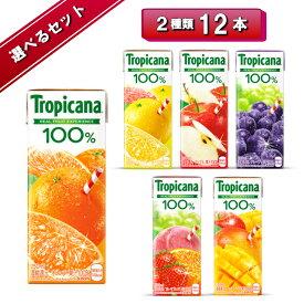 トロピカーナ 100%ジュース 選べる 12本セット 6本×2種類 セット