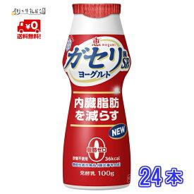 【送料無料】 雪印メグミルク ガセリ菌 SP株 のむヨーグルト 100g 24本 2ケース 飲むタイプ 飲むヨーグルト ヨーグルト ガセリ ダイエット 内臓脂肪 メタボ対策 雪印 メグミルク 一般製品