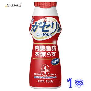 雪印メグミルク 恵 ガセリ菌 SP株 ヨーグルト ドリンク 1本 飲むヨーグルト のむヨーグルト ガセリ 雪印 メグミルク