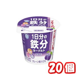 プルーンFe 1日分の鉄分ヨーグルト 100g×20個 一般製品