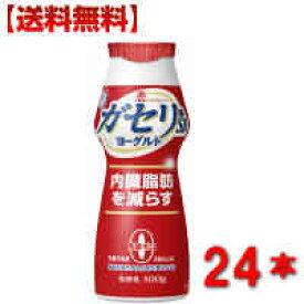 雪印メグミルク ガセリ菌 SP株 のむヨーグルト100g24本(飲むタイプ)一般製品 2ケース ダイエット 内臓脂肪 メタボ対策