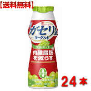 雪印メグミルク ガセリ菌 SP株 のむヨーグルト100g24本(飲むタイプ)マスカット 2ケース ダイエット 内臓脂肪 メタボ対策
