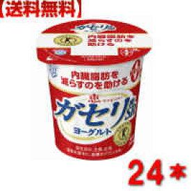 【送料無料】 雪印メグミルク ガセリ菌 SP株 ヨーグルト100g 食べるタイプ 24個 ダイエット 内臓脂肪 メタボ対策 一般製品