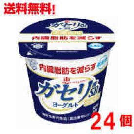 【送料無料】 雪印メグミルク ガセリ菌 SP株 ヨーグルト70g 食べるタイプ 宅配専用 24個 ダイエット 内臓脂肪 メタボ対策