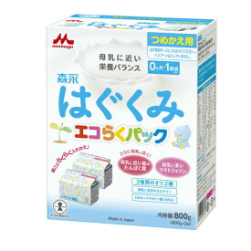 森永乳業 ドライミルク はぐくみ エコらくパック つめかえ 1箱 粉ミルク フォローアップ 森永 morinaga 一般製品