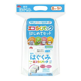 あす楽 森永乳業 ドライミルク はぐくみ 1セット エコらくパック はじめてセット 粉ミルク フォローアップ 軽量スプーン 森永 morinaga 一般製品