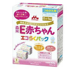 森永乳業 ペプチドミルク E赤ちゃん エコらくパック つめかえ用 1箱 粉ミルク フォローアップ 森永 morinaga 一般製品