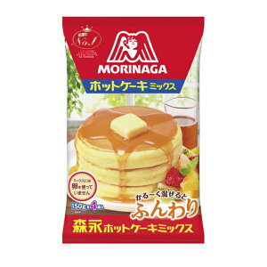 森永製菓 ホットケーキ ミックス 600g 1袋 (150g×4袋入り) パンケーキ 粉 お菓子 クレープ ドーナツ スコーン 森永乳業 morinaga