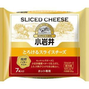 【送料無料】 小岩井 とろけるスライスチーズ (7枚入×36個) セット プロセスチーズ モッツァレラチーズ 発酵バター おつまみ おやつ ホット専用 伸びるチーズ まとめ買い