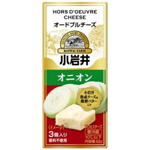 【送料無料】 小岩井 オードブルチーズ オニオン (3個入×60箱) セット プロセスチーズ 熟成チーズ 発酵バター 濃厚 おつまみ おやつ まとめ買い