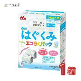 あす楽 森永乳業 ドライミルク はぐくみ 1箱 エコらくパック つめかえ 粉ミルク フォローアップ 森永 morinaga 一般製品