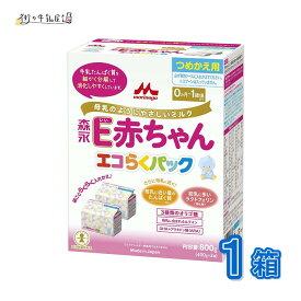あす楽 森永乳業 ペプチドミルク E赤ちゃん 1箱 エコらくパック つめかえ用 粉ミルク フォローアップ 森永 morinaga 一般製品