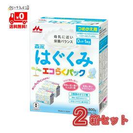 森永乳業 ドライミルク はぐくみ 2箱 エコらくパック つめかえ 粉ミルク フォローアップ 森永 morinaga 一般製品