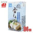 【送料無料】 メグミルク 雪とうふ 2ケース 24個 雪印メグミルク さとの雪 充てん豆腐 常温保存 長期保存可能 豆腐料…