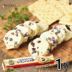 小岩井 レーズンアンドバター 1個 ミックスバター おつまみ オードブル 小岩井農場
