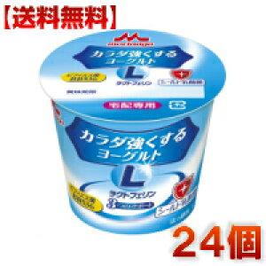 【送料無料】 森永乳業 カラダ強くする ヨーグルト 食べるタイプ x24個 2ケース 森永 morinaga ラクトフェリン シールド乳酸菌 ビフィズス菌カラダ強くする