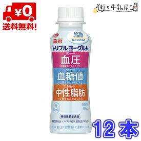 【送料無料】 森永乳業 トリプルヨーグルト 砂糖不使用 12本 飲むタイプ 1ケース 森永 morinaga