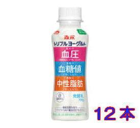 【送料無料】 森永乳業 トリプルヨーグルト 12本 飲むタイプ 森永 morinaga 一般製品