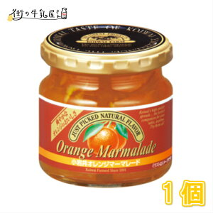 小岩井 オレンジマーマレードジャム 1個 195g ママレード Orange Marmalade 小岩井農場