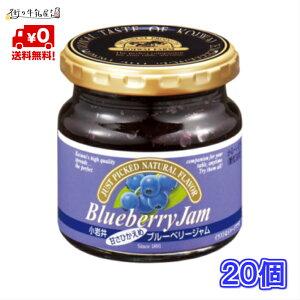 【送料無料】 小岩井 甘さひかえめ ブルーベリージャム (180g×20個) セット Blueberry Jam まとめ買い 小岩井農場