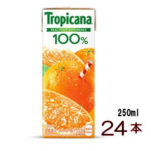トロピカーナ オレンジ グレープ グレープフルーツ アップル マンゴ- パインアップル パイナップル を2種類2ケース以上で 送料無料トロピカーナ 100%ジュース オレンジ 24本