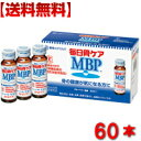 毎日骨ケアMBP 50ml×60本 特定保健用食品 mbp 骨 骨密度 トクホ 特保 2ケース