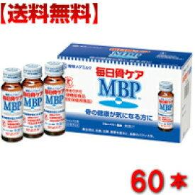 毎日骨ケアMBP 50ml×60本 特定保健用食品 mbp 骨 骨密度 トクホ 特保