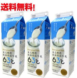 東毛酪農 低温殺菌 SS-63℃30分 1000ml 3本 ノンホモ 酪農家 牧場牛乳 搾り立て パスチャライズド牛乳